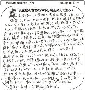 【ポップコーンレンタル:お客様の声】をご紹介(^^♪