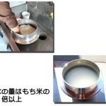 前日の晩にもち米を研いで一晩もち米をたっぷりの水につけておく。