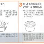 【電気餅つき機】餅米の準備