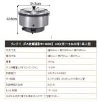 ガス炊飯器(~5升)