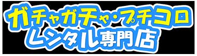 ガチャガチャ・プチコロレンタル専門店バナー