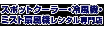 業務用スポットクーラー・冷風機・ミスト扇風機レンタル専門店バナー